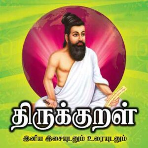 thirukural-radio